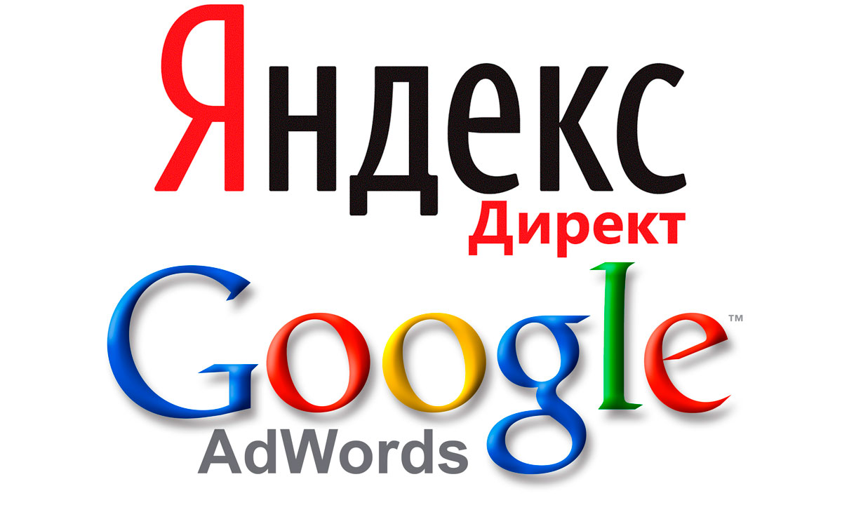 Google Adwords и Яндекс.Директ