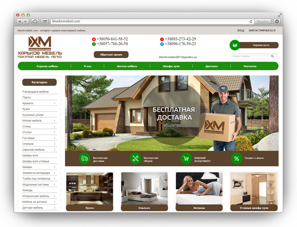Функционал мебельного онлайн магазина и интернет каталога