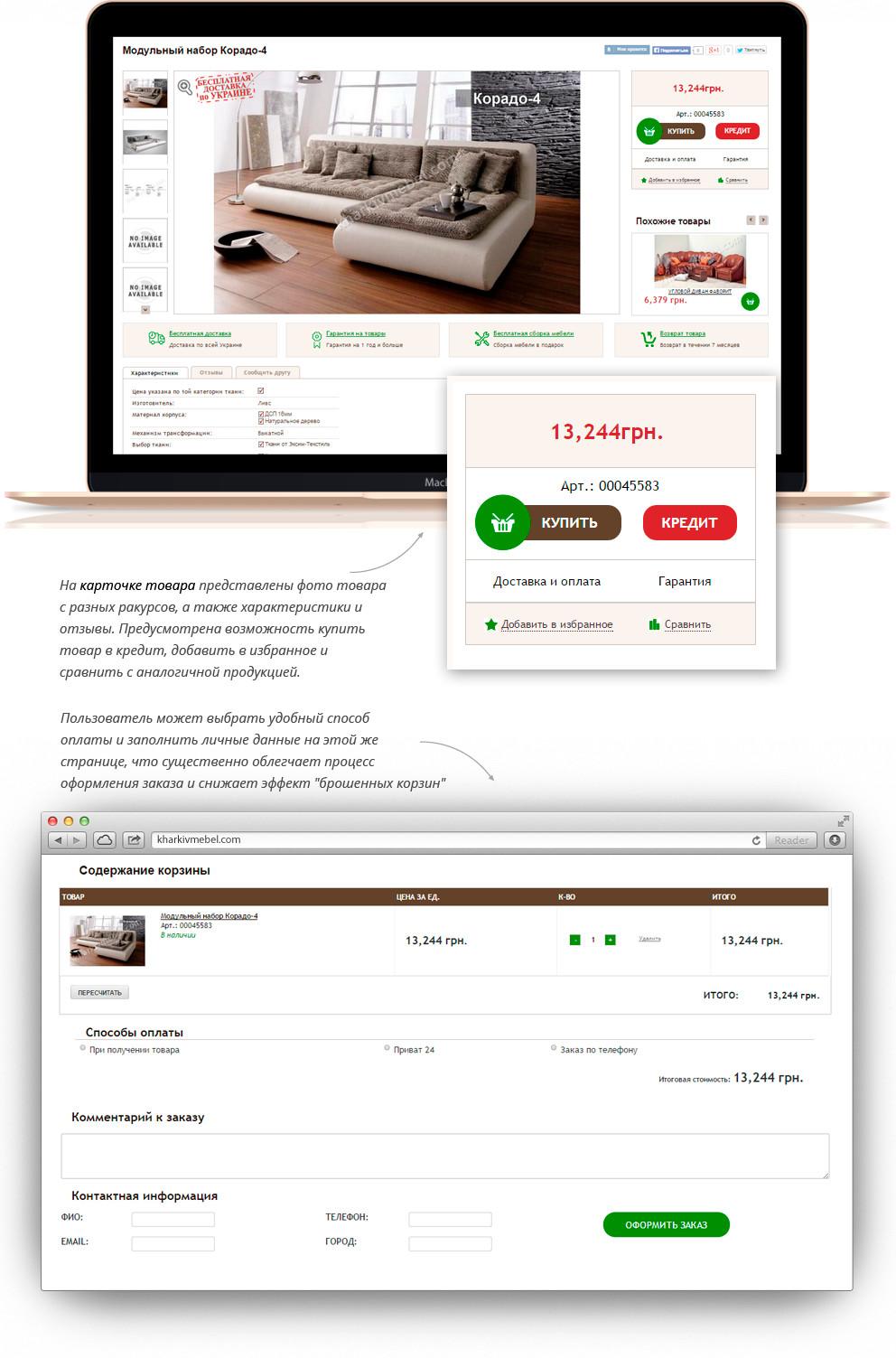 Функционал сайта по продаже мебели для удобства менеджеров